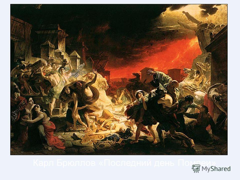 Карл Брюллов «Последний день Помпеи» 1