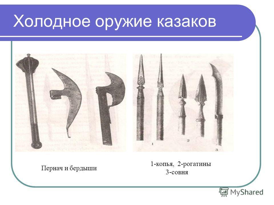 Холодное оружие казаков Пернач и бердыши 1-копья, 2-рогатины 3-совня
