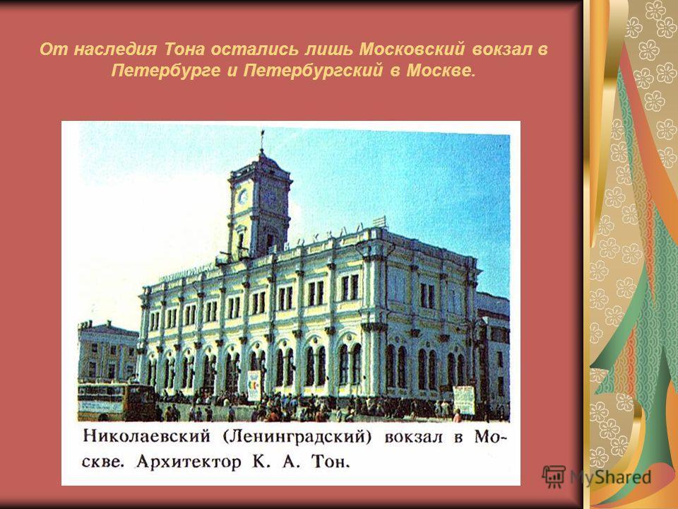 От наследия Тона остались лишь Московский вокзал в Петербурге и Петербургский в Москве.