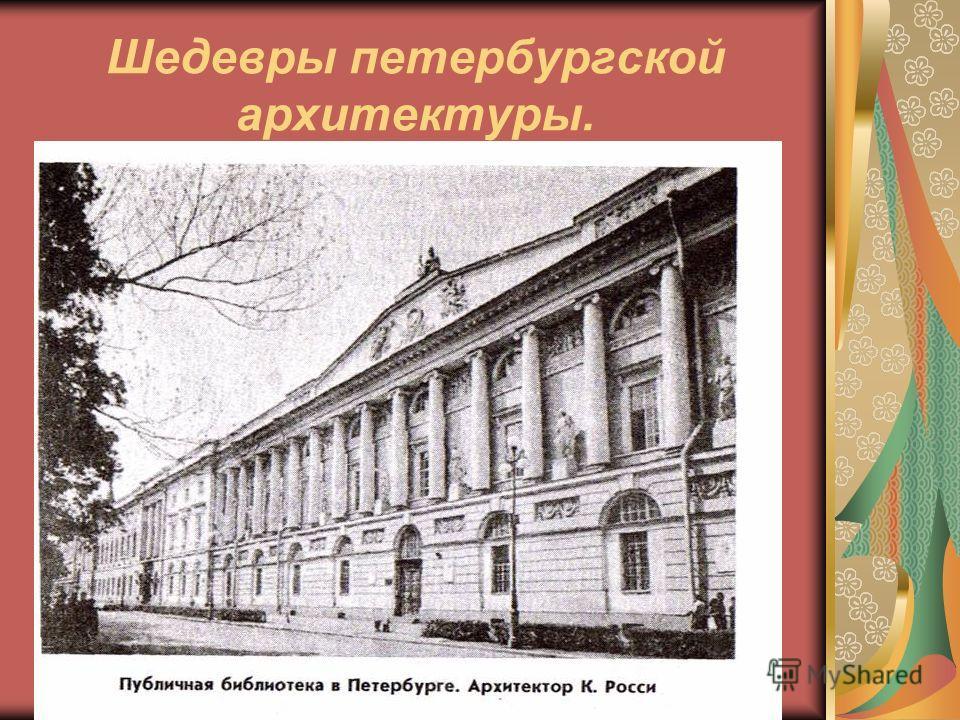 Шедевры петербургской архитектуры.