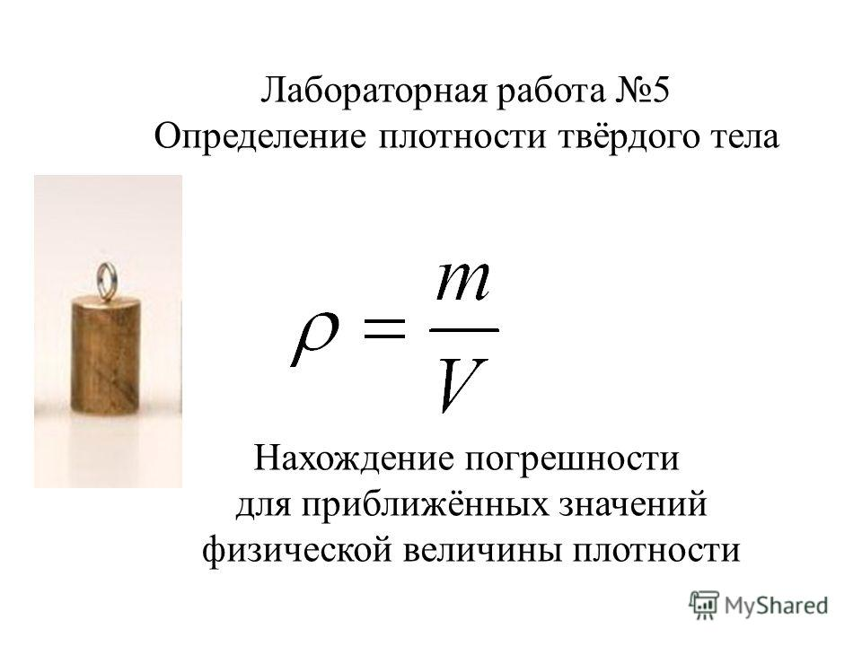 Лабораторная работа 5 Определение плотности твёрдого тела Нахождение погрешности для приближённых значений физической величины плотности