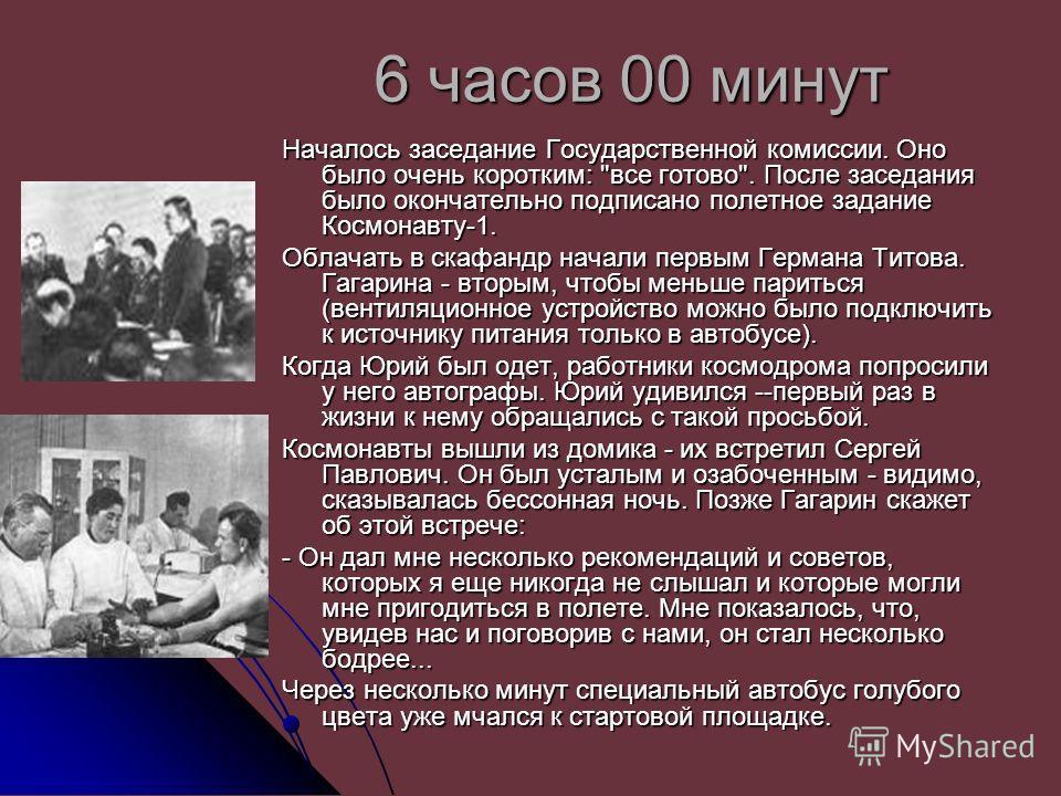 6 часов 00 минут Началось заседание Государственной комиссии. Оно было очень коротким: