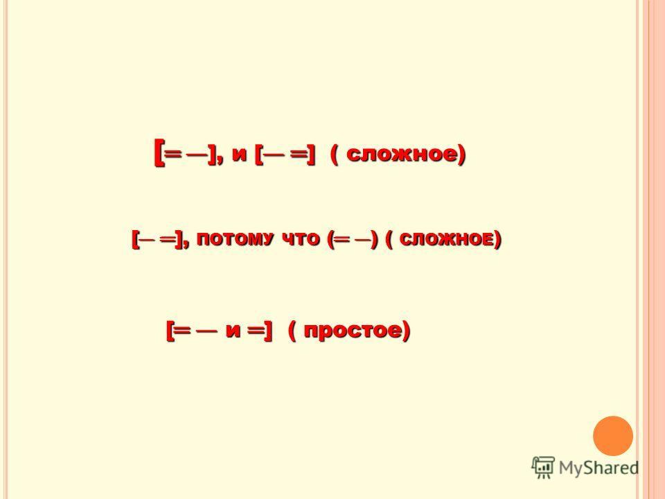 [ ], ПОТОМУ ЧТО ( ) ( СЛОЖНОЕ ) [ ], ПОТОМУ ЧТО ( ) ( СЛОЖНОЕ ) [ ], и [ ] ( сложное) [ и ] ( простое)