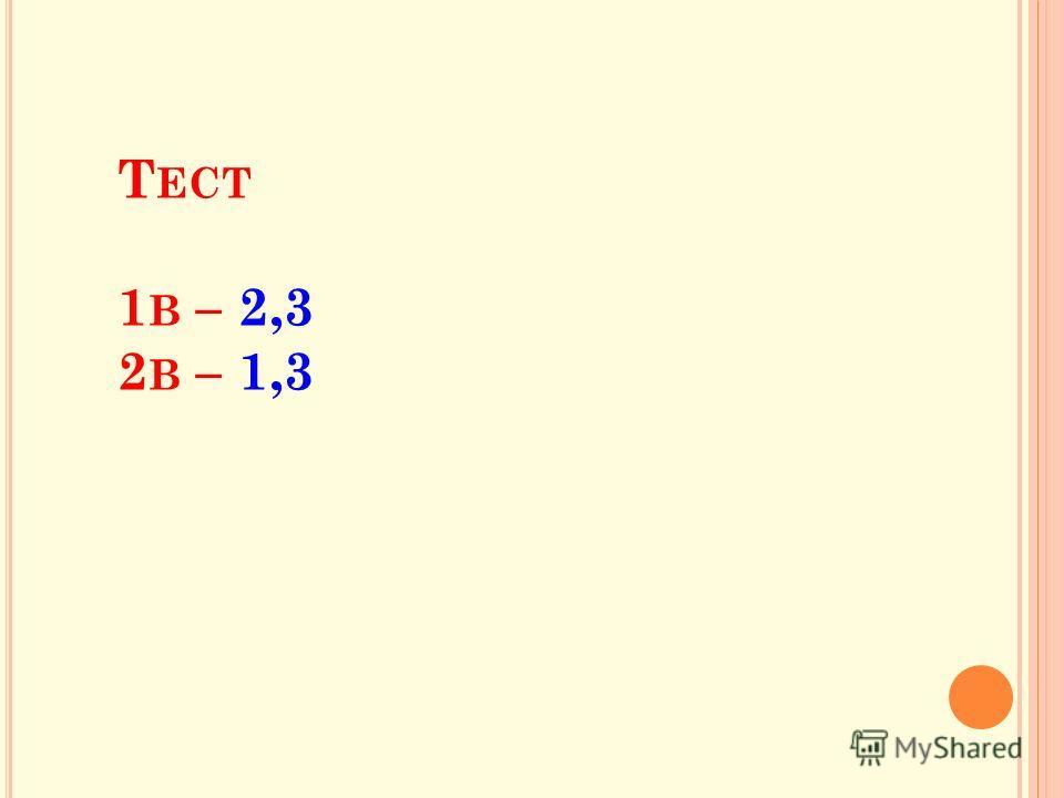 Т ЕСТ 1 В – 2,3 2 В – 1,3