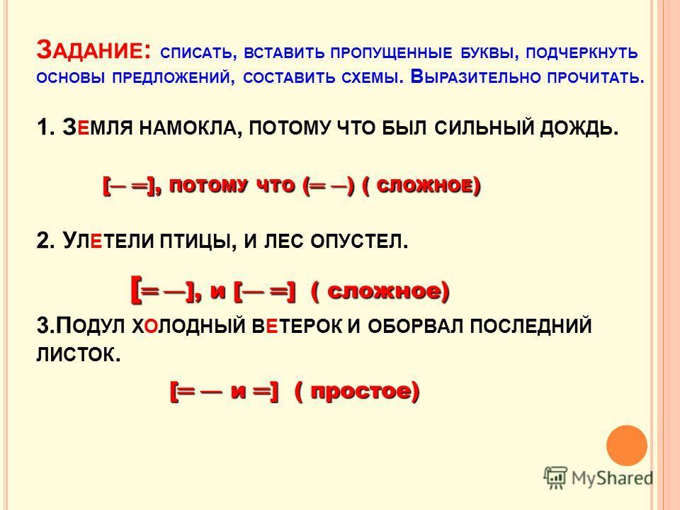 ОСНОВЫ ПРЕДЛОЖЕНИЙ,