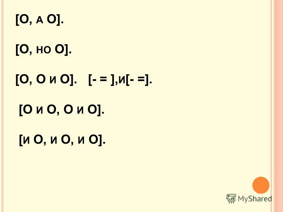 [О, А О]. [О, НО О]. [О, О И О]. [- = ], И [- =]. [О И О, О И О]. [ И О, И О, И О].
