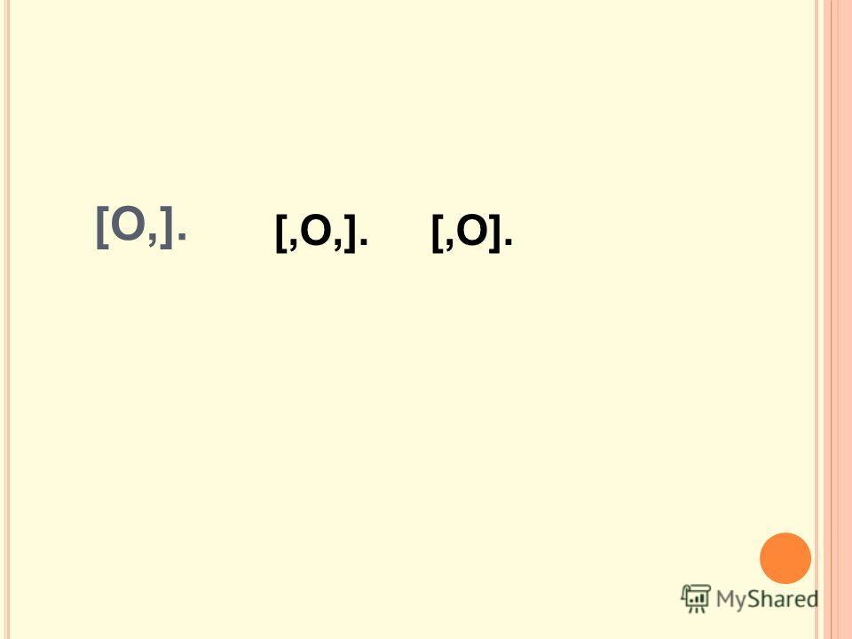 [О,]. [,О,]. [,О].