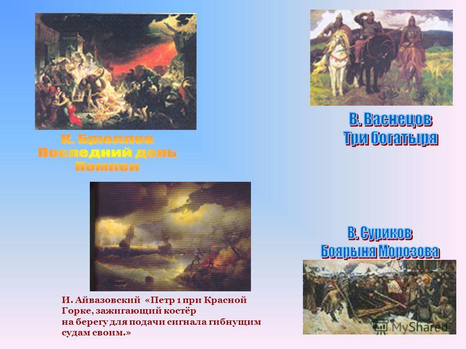 И. Айвазовский «Петр 1 при Красной Горке, зажигающий костёр на берегу для подачи сигнала гибнущим судам своим.»