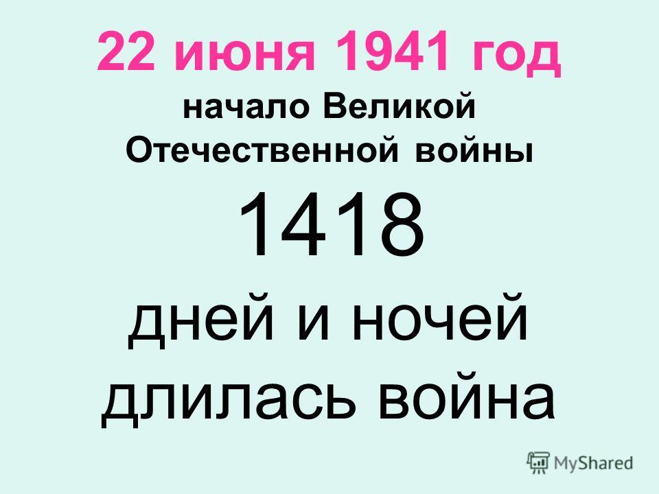 22 июня 1941 год начало Великой Отечественной войны 1418 дней и ночей длилась война