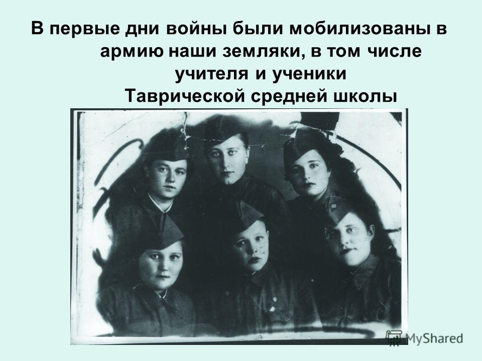 В первые дни войны были мобилизованы в армию наши земляки, в том числе учителя и ученики Таврической средней школы