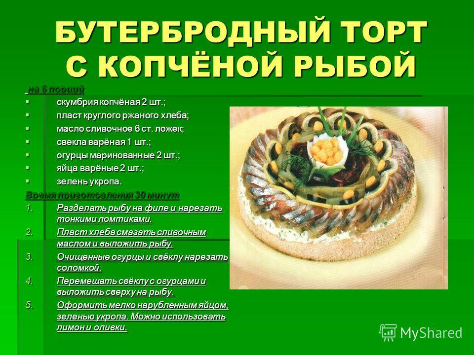 БУТЕРБРОДНЫЙ ТОРТ С КОПЧЁНОЙ РЫБОЙ на 6 порций на 6 порций скумбрия копчёная 2 шт.; скумбрия копчёная 2 шт.; пласт круглого ржаного хлеба; пласт круглого ржаного хлеба; масло сливочное 6 ст. ложек; масло сливочное 6 ст. ложек; свекла варёная 1 шт.; с