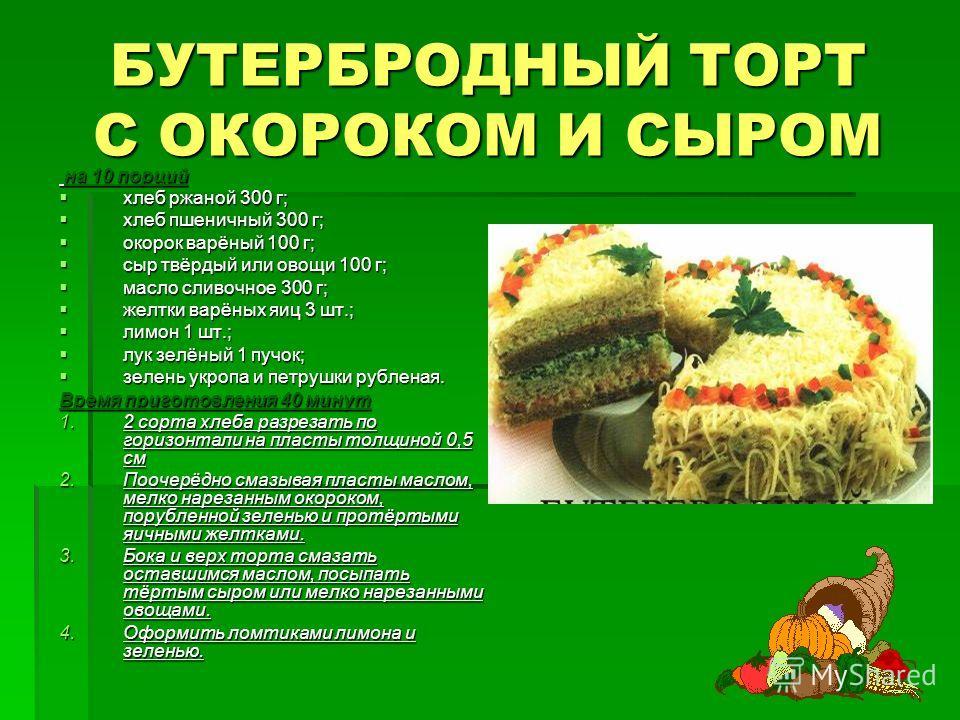 БУТЕРБРОДНЫЙ ТОРТ С ОКОРОКОМ И СЫРОМ на 10 порций на 10 порций хлеб ржаной 300 г; хлеб ржаной 300 г; хлеб пшеничный 300 г; хлеб пшеничный 300 г; окорок варёный 100 г; окорок варёный 100 г; сыр твёрдый или овощи 100 г; сыр твёрдый или овощи 100 г; мас