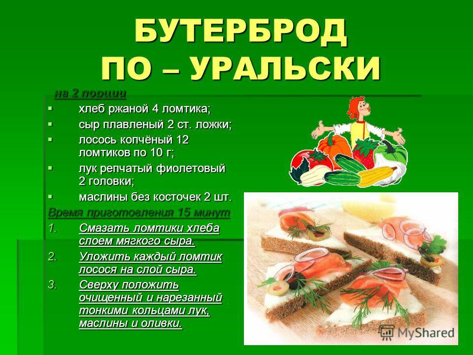 БУТЕРБРОД ПО – УРАЛЬСКИ на 2 порции на 2 порции хлеб ржаной 4 ломтика; хлеб ржаной 4 ломтика; сыр плавленый 2 ст. ложки; сыр плавленый 2 ст. ложки; лосось копчёный 12 ломтиков по 10 г; лосось копчёный 12 ломтиков по 10 г; лук репчатый фиолетовый 2 го