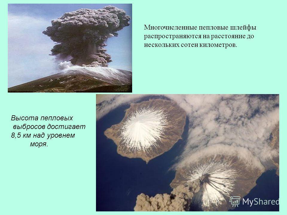 Многочисленные пепловые шлейфы распространяются на расстояние до нескольких сотен километров. Высота пепловых выбросов достигает 8,5 км над уровнем моря.