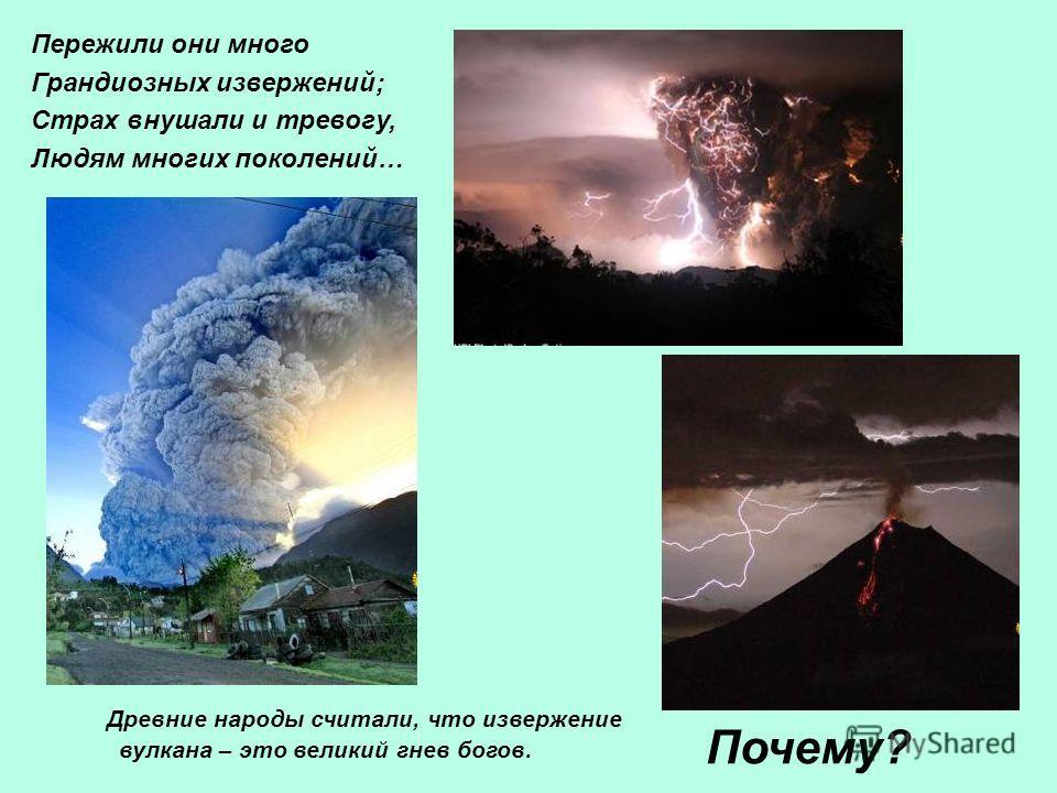 Пережили они много Грандиозных извержений; Страх внушали и тревогу, Людям многих поколений… Древние народы считали, что извержение вулкана – это великий гнев богов. Почему?