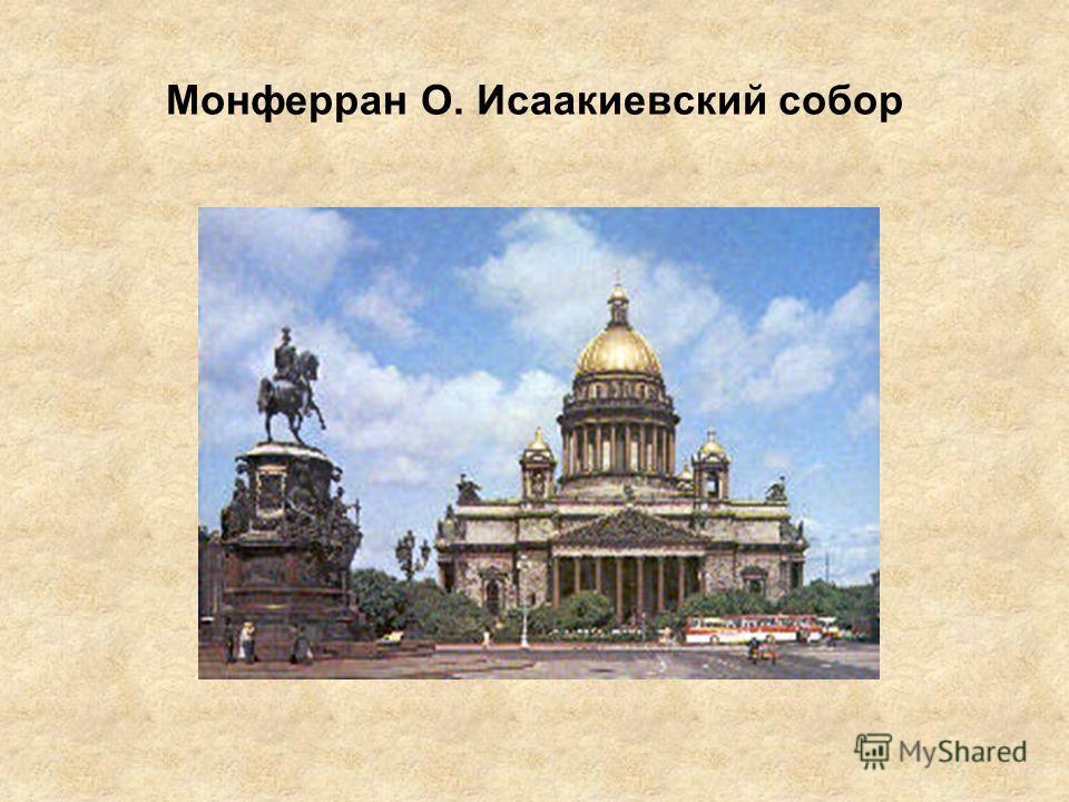 Монферран О. Исаакиевский собор
