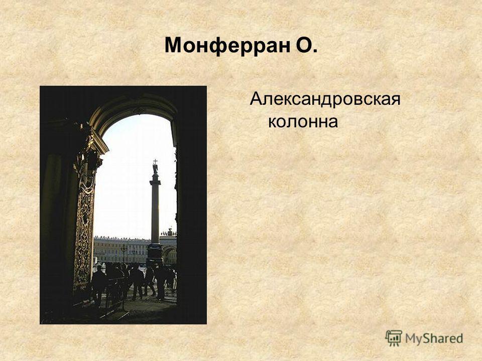 Монферран О. Александровская колонна