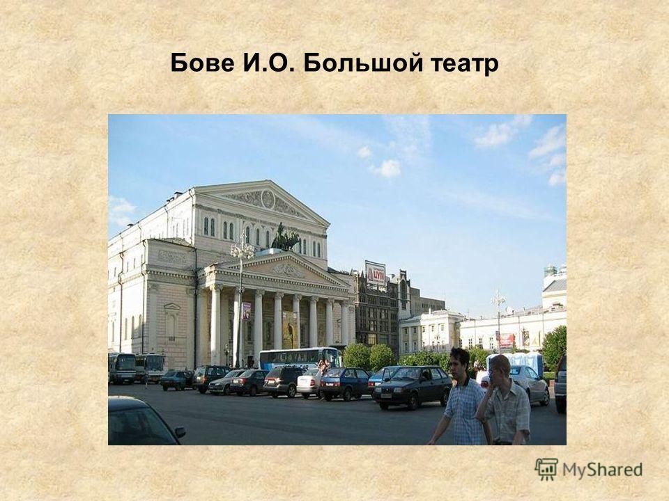 Бове И.О. Большой театр