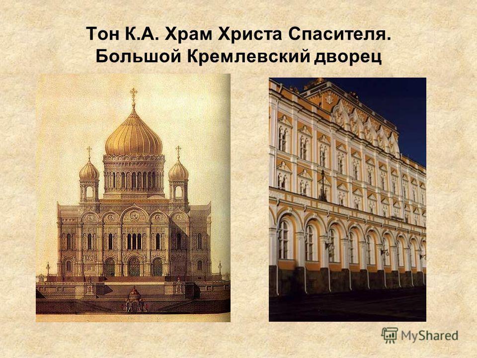 Тон К.А. Храм Христа Спасителя. Большой Кремлевский дворец