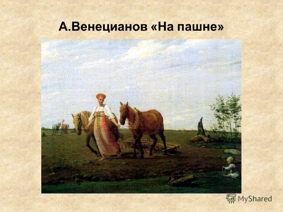 А.Венецианов «На пашне»