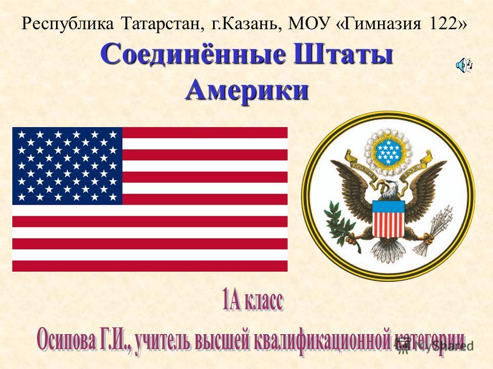 Соединённые Штаты Америки Республика Татарстан, г.Казань, МОУ «Гимназия 122»
