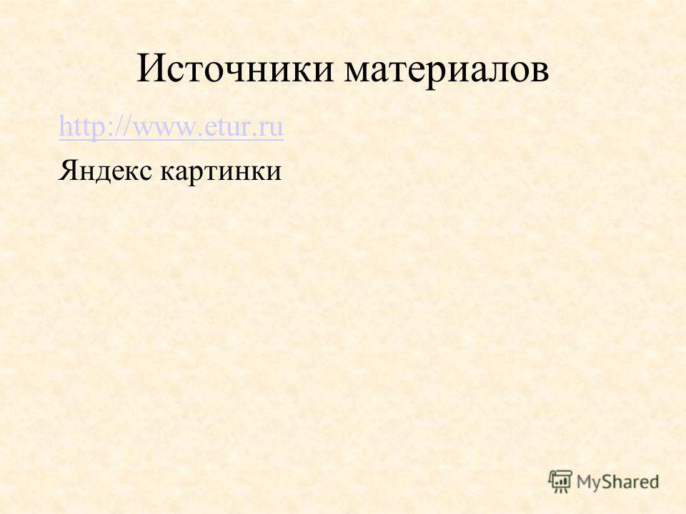 Источники материалов http://www.etur.ru Яндекс картинки