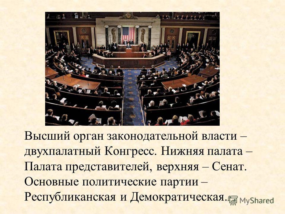 Высший орган законодательной власти – двухпалатный Конгресс. Нижняя палата – Палата представителей, верхняя – Сенат. Основные политические партии – Республиканская и Демократическая.