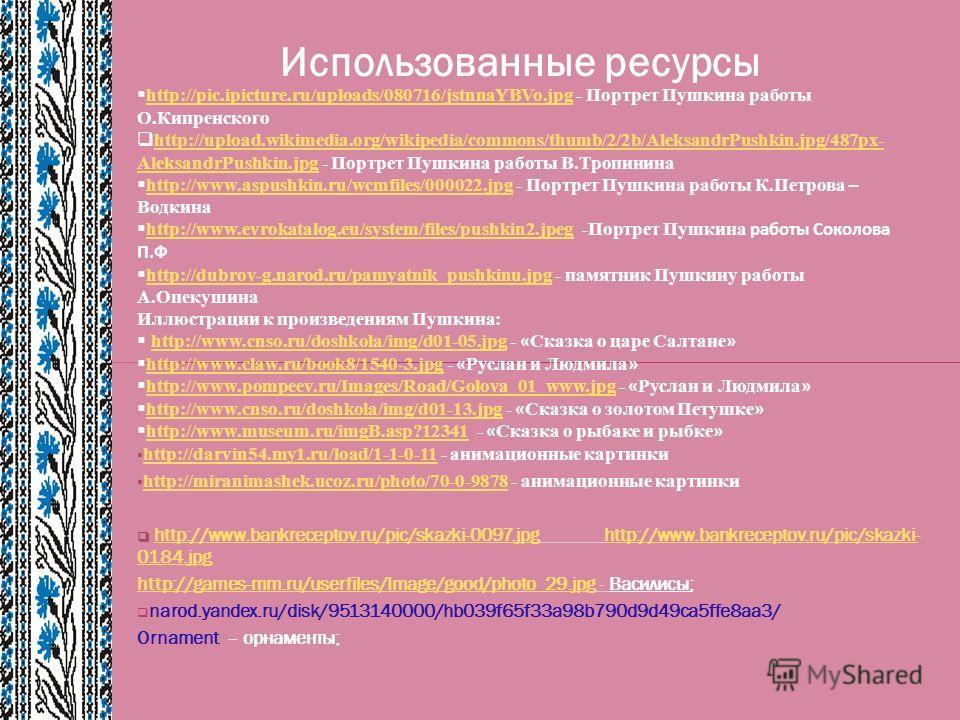 http://pic.ipicture.ru/uploads/080716/jstnnaYBVo.jpg - Портрет Пушкина работы О.Кипренского http://pic.ipicture.ru/uploads/080716/jstnnaYBVo.jpg http://upload.wikimedia.org/wikipedia/commons/thumb/2/2b/AleksandrPushkin.jpg/487px- AleksandrPushkin.jpg