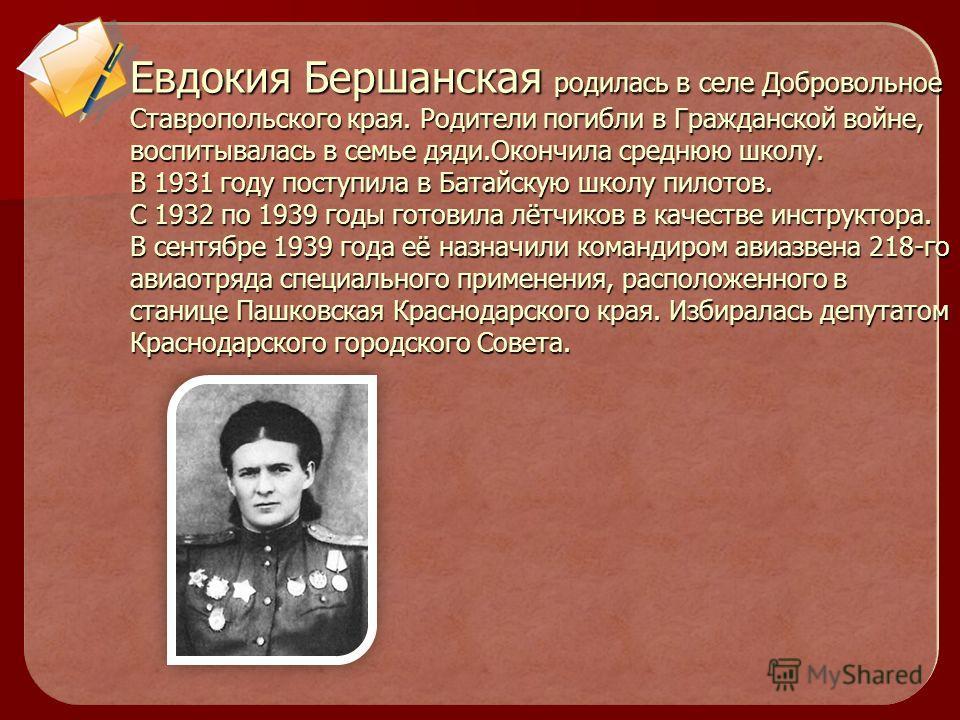 Весной 1943г. в небе Кубани происходила одна из самых крупных воздушных битв в ВОВ, в которой участвовало более 2000 самолетов. 52 советских летчика были удостоены звания Героя Советского Союза. Среди них А.И. Покрышкин, в прошлом воспитанник Краснод