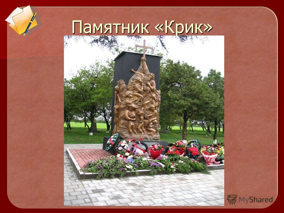 Мемориальный комплекс в с.Белая Глина