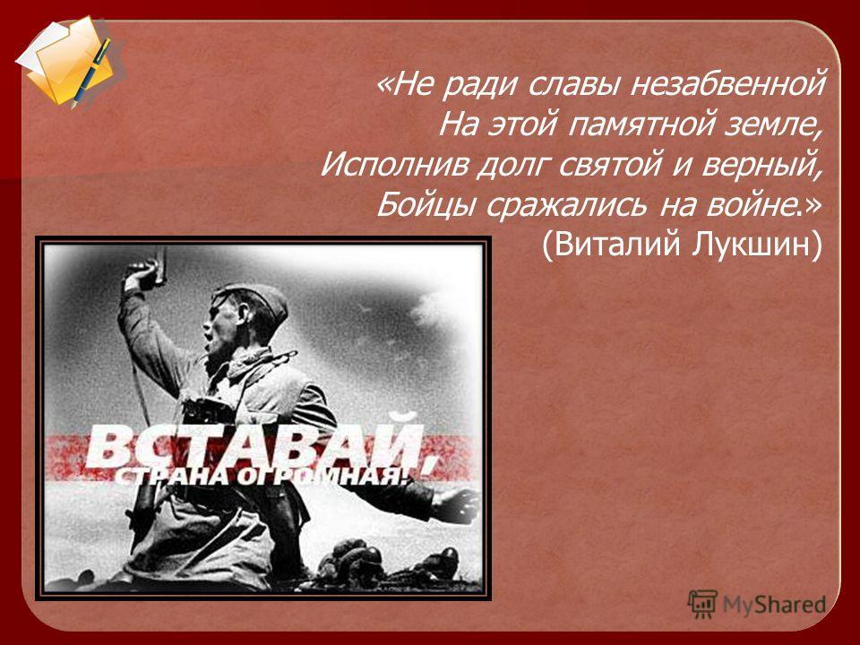 Проблемный вопрос: «Жизнь миллионов – победа одна, не велика ли цена?»
