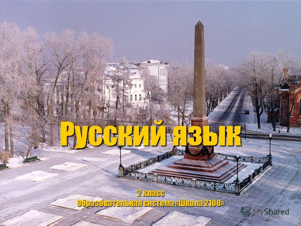 Русский язык 2 класс Образовательная система «Школа 2100»