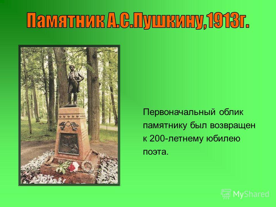 Первоначальный облик памятнику был возвращен к 200-летнему юбилею поэта.