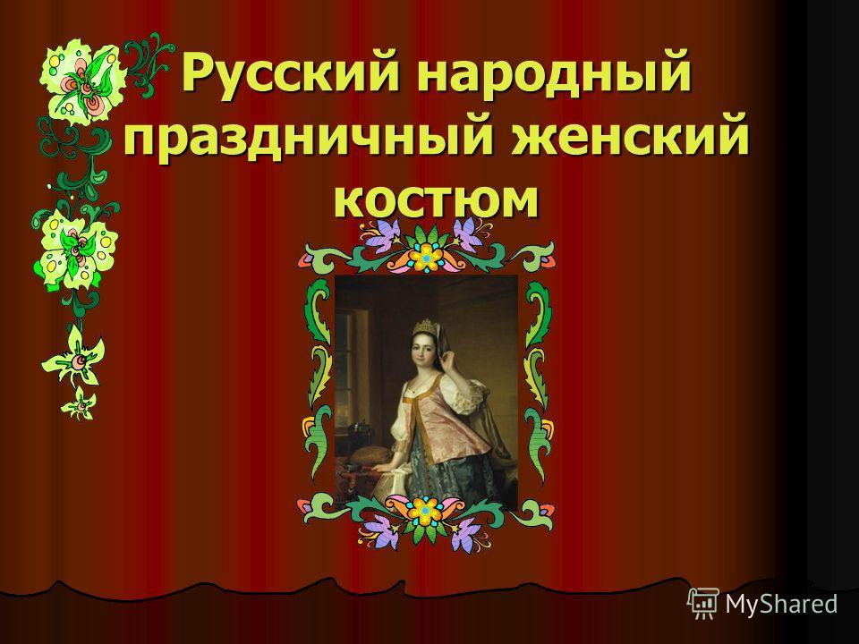 Русский народный праздничный женский костюм