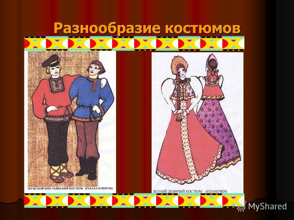 Разнообразие костюмов