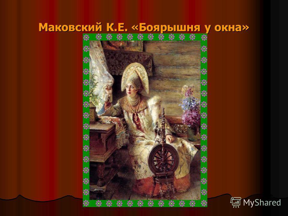 Маковский К.Е. «Боярышня у окна»