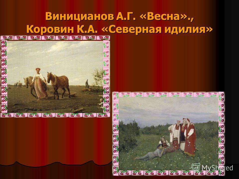 Виницианов А.Г. «Весна»., Коровин К.А. «Северная идилия»