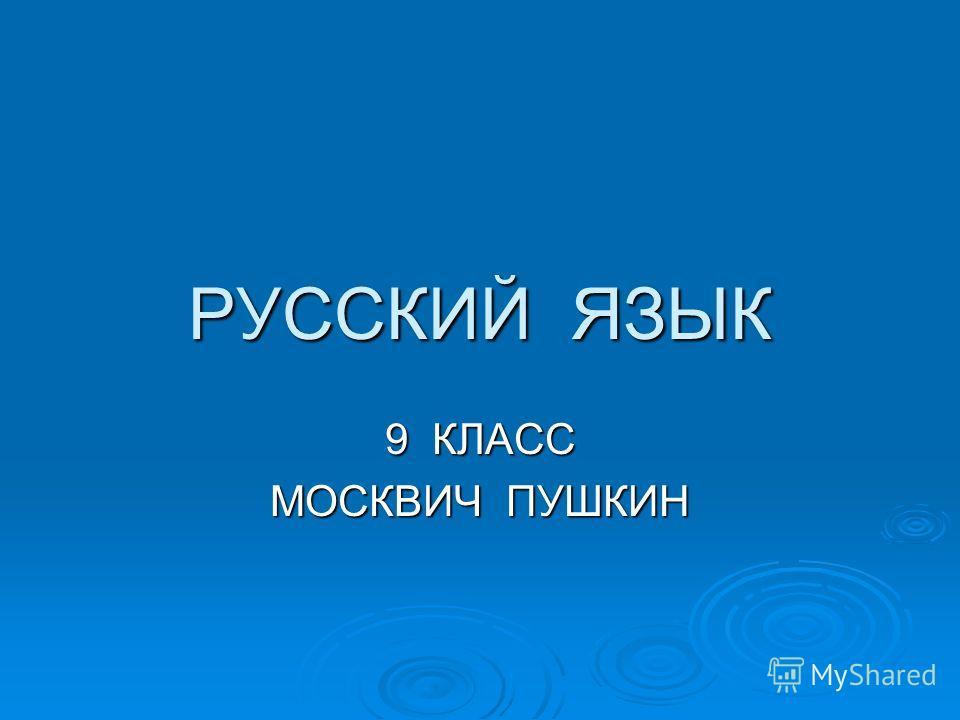 РУССКИЙ ЯЗЫК 9 КЛАСС МОСКВИЧ ПУШКИН