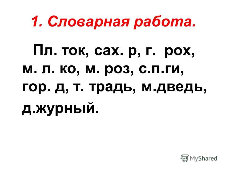 План урока: 1.Словарная работа. 2.Повторение изученных орфограмм. 3.Новая орфограмма.