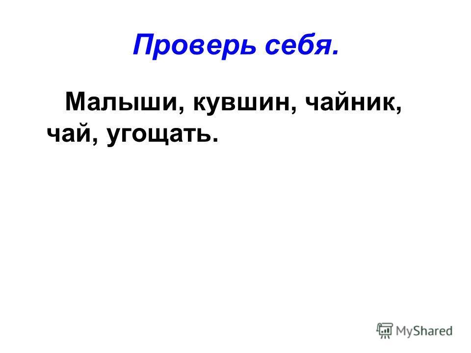 2. Повторение изученных орфограмм. жи-ши ча-ща