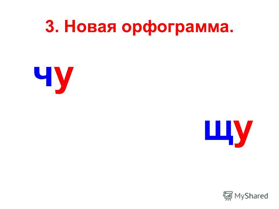 Оцени себя. выписано 5 слов, ошибок нет. выписано 5 слов,1ошибка или выписано 4 слова без ошибок. выписано 3 слова без ошибок или 2 ошибки. выписано менее 3 слов или более 2 ошибок.