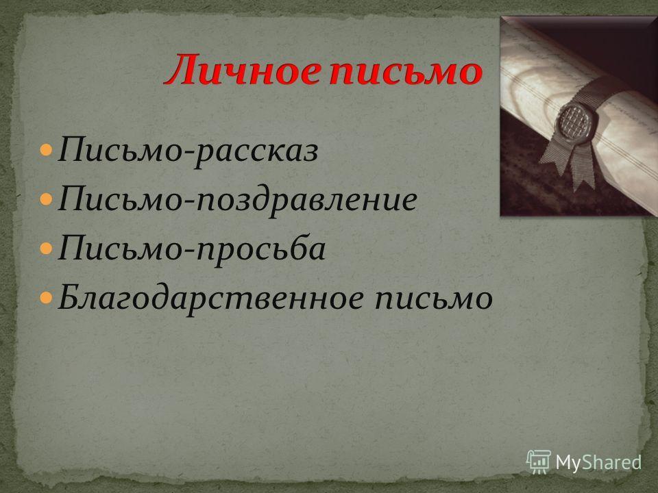 Подорожная времен царствования Николая Павловича