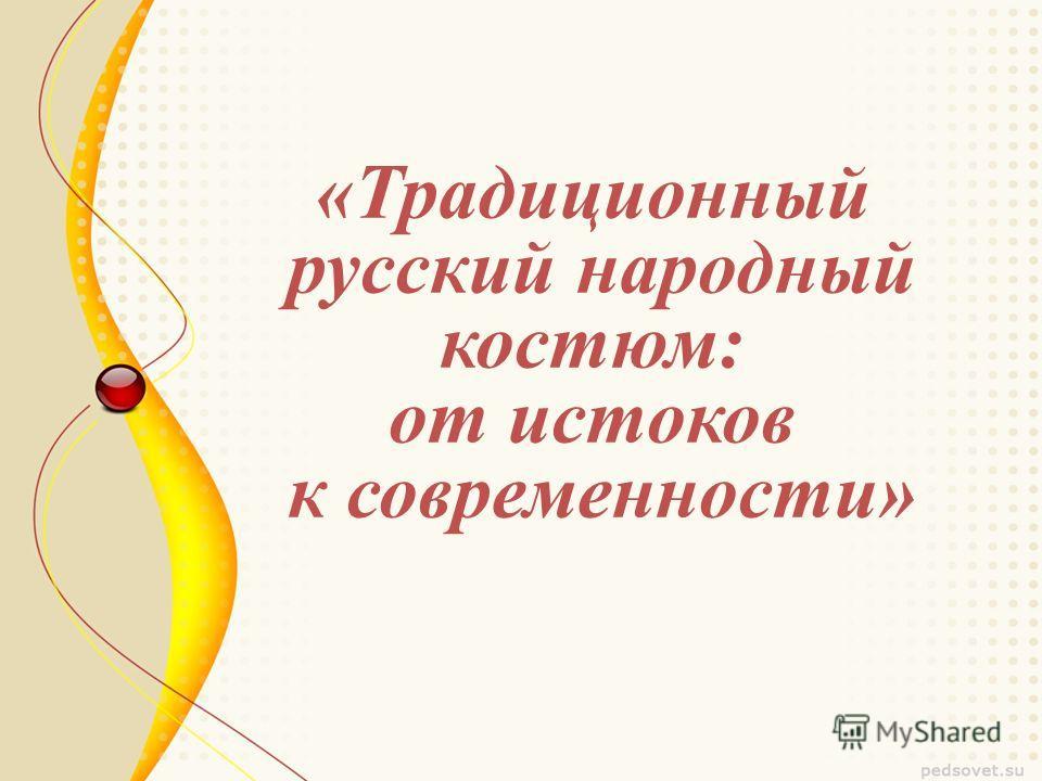 «Традиционный русский народный костюм: от истоков к современности»