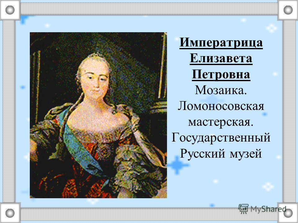 Императрица Елизавета Петровна Мозаика. Ломоносовская мастерская. Государственный Русский музей