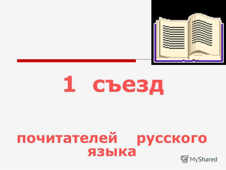 1 съезд почитателей русского языка
