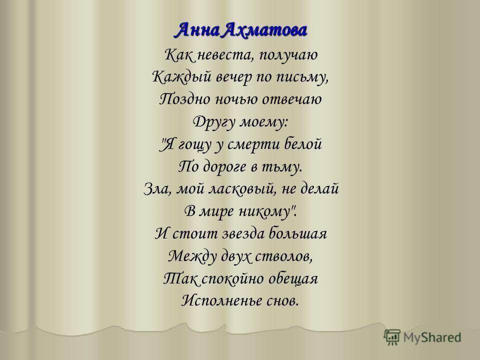Анна Ахматова Как невеста, получаю Каждый вечер по письму, Поздно ночью отвечаю Другу моему: