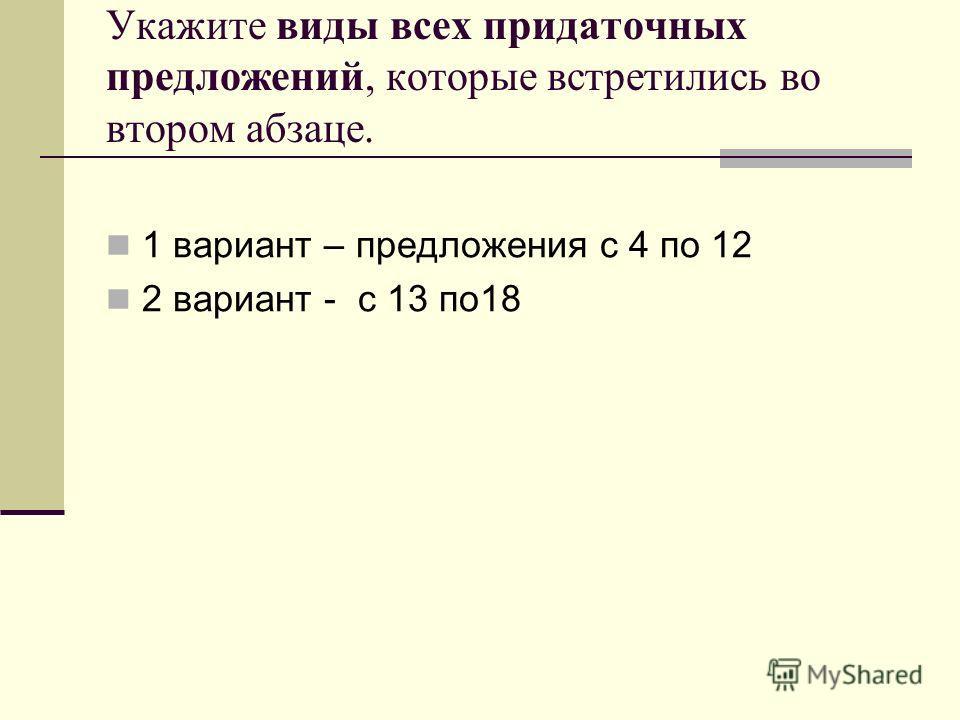 Укажите виды всех придаточных предложений, которые встретились во втором абзаце. 1 вариант – предложения с 4 по 12 2 вариант - с 13 по18