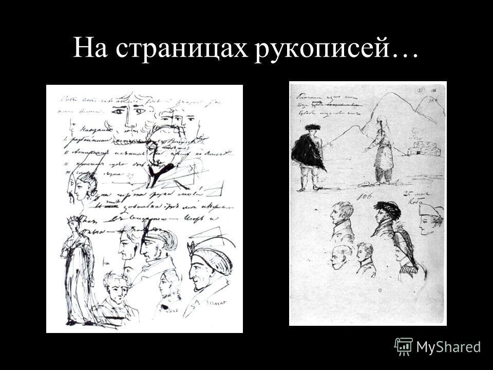На страницах рукописей… Рисунки А. С. Пушкина в