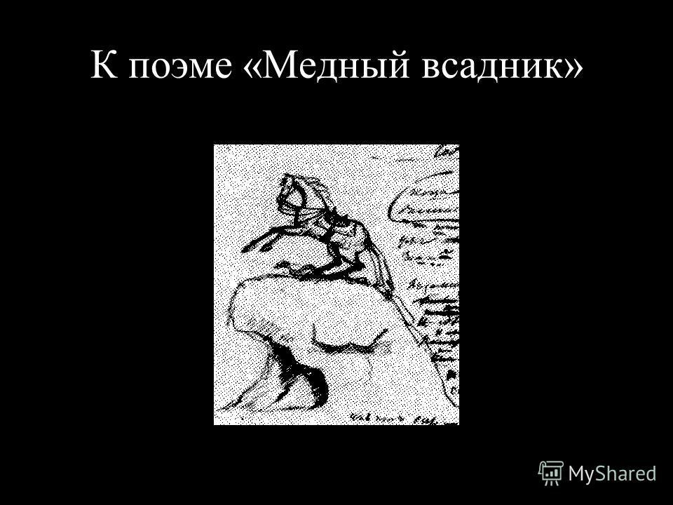 К поэме «Медный всадник»