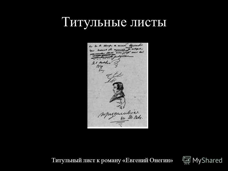 Титульные листы Титульный лист к роману «Евгений Онегин» »